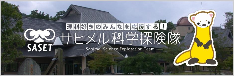 理科好きのみんなを応援する!サヒメル科学探険隊
