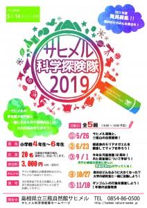 科学探険隊表2019チラシ_表_申込期限変更HP用